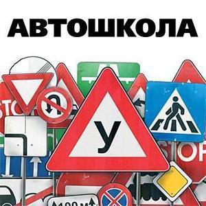 Автошколы Новоалександровска