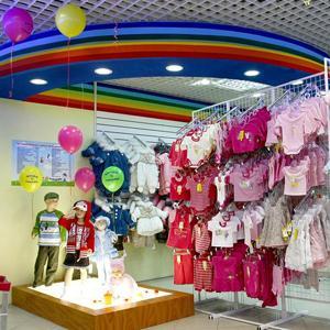 Детские магазины Новоалександровска