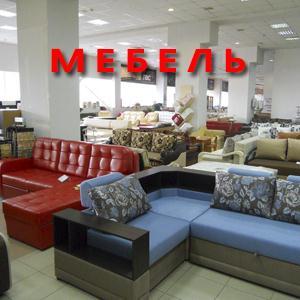 Магазины мебели Новоалександровска