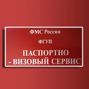 Паспортно-визовые службы Новоалександровска