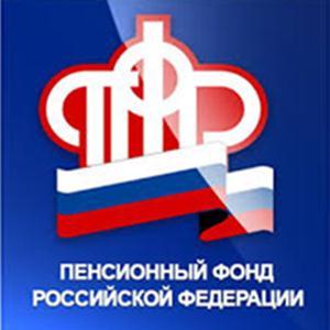 Пенсионные фонды Новоалександровска