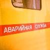 Аварийные службы в Новоалександровске