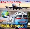 Авиа- и ж/д билеты в Новоалександровске