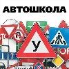 Автошколы в Новоалександровске
