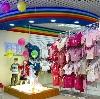 Детские магазины в Новоалександровске