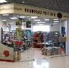 Книжные магазины в Новоалександровске