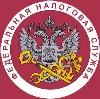 Налоговые инспекции, службы в Новоалександровске