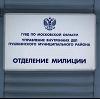 Отделения полиции в Новоалександровске