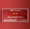Паспортно-визовые службы в Новоалександровске