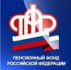 Пенсионные фонды в Новоалександровске