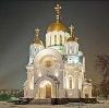 Религиозные учреждения в Новоалександровске