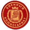 Военкоматы, комиссариаты в Новоалександровске