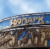 Зоопарки в Новоалександровске