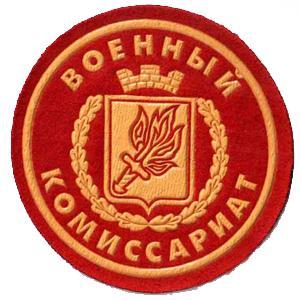 Военкоматы, комиссариаты Новоалександровска