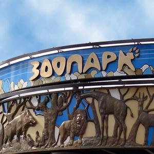 Зоопарки Новоалександровска